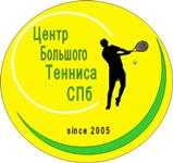 Центр большого тенниса СПб - обучение теннису детей и взрослых в Санкт-Петербурге